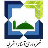 شهرداری آستانه اشرفیه