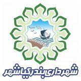شهرداری بندر کیاشهر