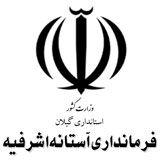 فرمانداری آستانه اشرفیه