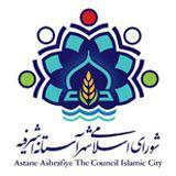 شورای اسلامی شهر آستانهاشرفیه