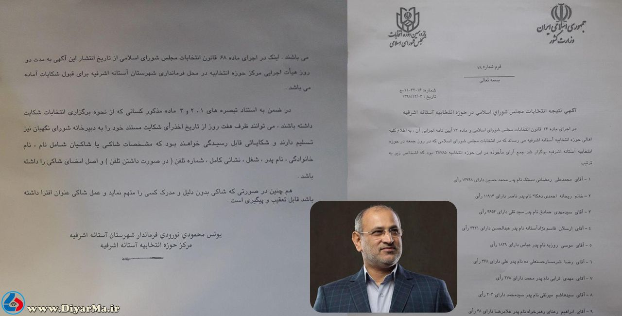 نتیجه قطعی انتخابات یازدهمین دوره مجلس شورای اسلامی در حوزه انتخابیه آستانهاشرفیه و بندر کیاشهر اعلام شد.