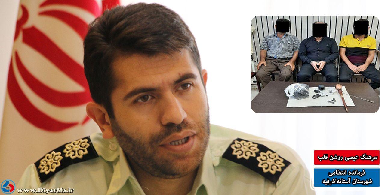 فرمانده انتظامی شهرستان آستانهاشرفیه از کشف بیش از ۲ کیلوگرم مواد مخدر و دستگیری ۳ نفر در این شهرستان خبر داد.