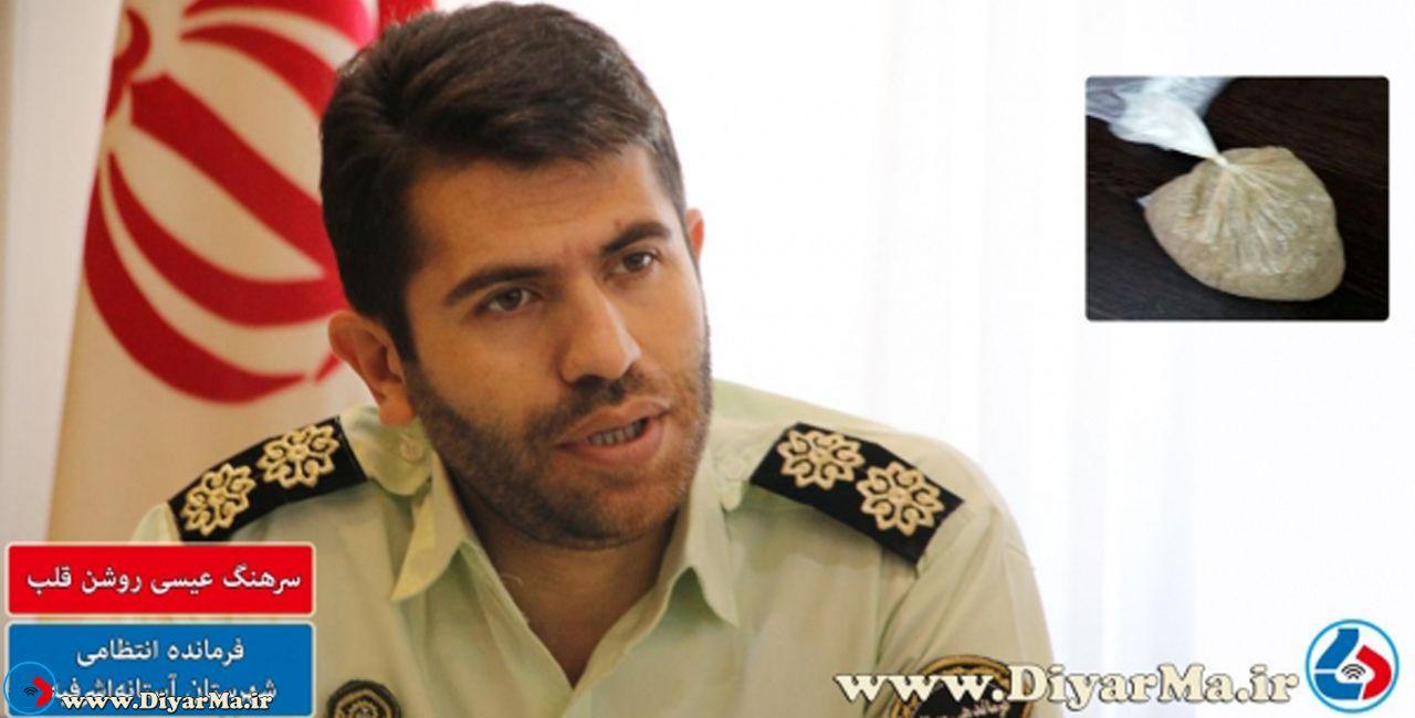 فرمانده انتظامی شهرستان آستانهاشرفیه از کشف 1 کیلوگرم مواد مخدر و دستگیری 2 قاچاقچی در این شهرستان خبر داد.