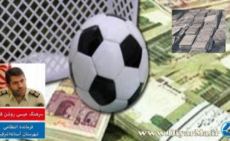 کشف بیش از ۲۰ هزار برگه پیشبینی فوتبال در آستانهاشرفیه
