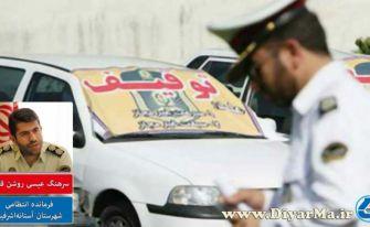 شرایط ویژه پلیس گیلان برای ترخیص وسایل نقلیه توقیفی