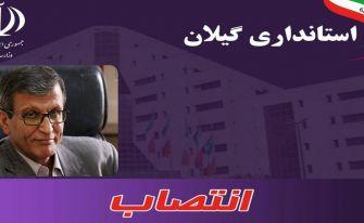 یونس محمودی سرپرست فرمانداری شهرستان آستانه اشرفیه شد