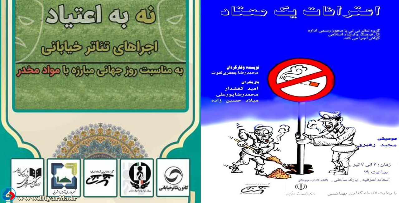 به مناسبت هفته مبارزه با مواد مخدر نمایش خيابانی اعترافات یک معتاد در آستانهاشرفیه اجرا میشود.